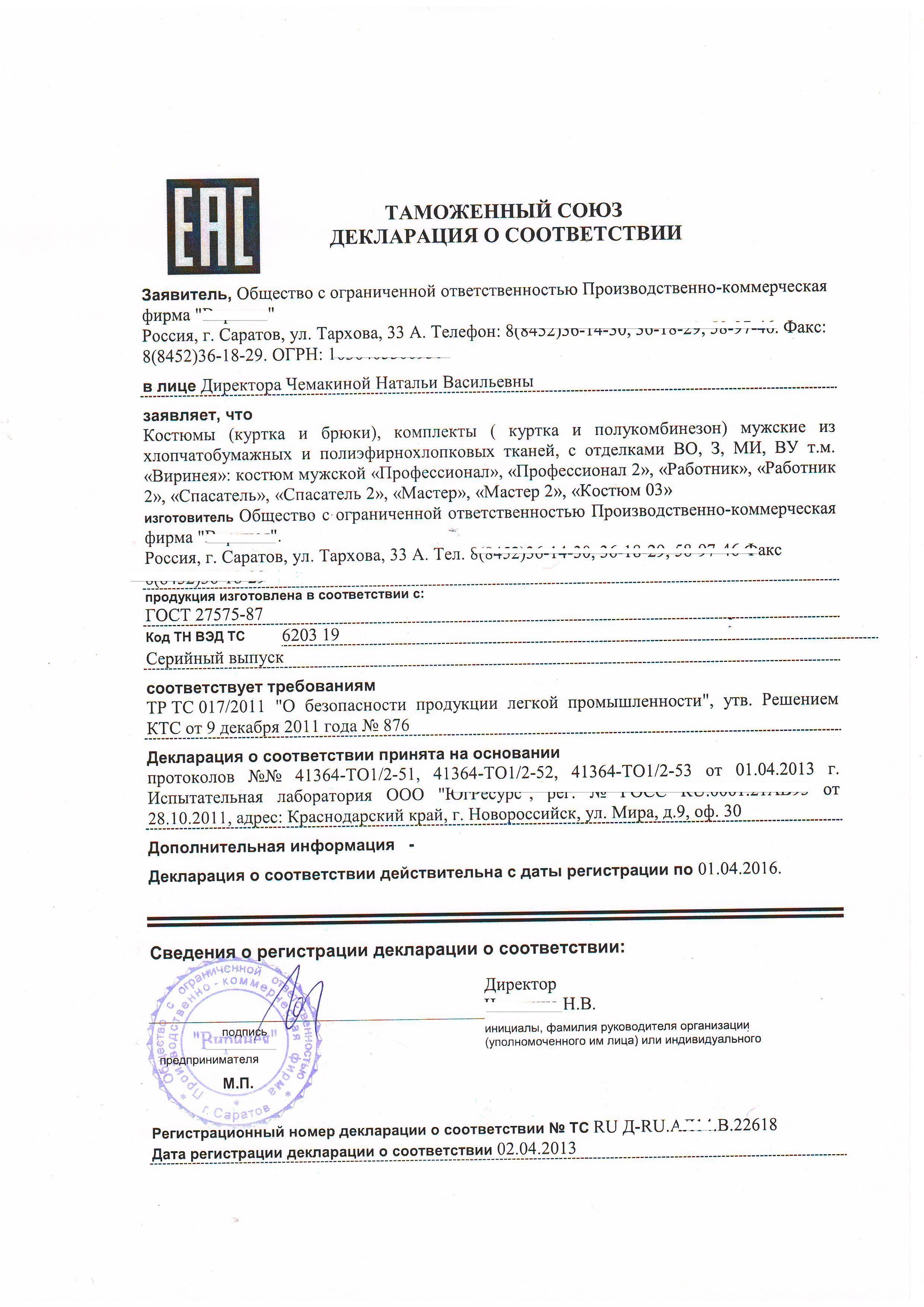 Уставные документы сертификация одежды список документов на получение родового сертификата