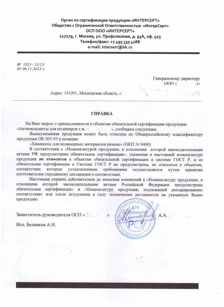 Отказное письмо сертификация сертификация электроэнергии вакансии